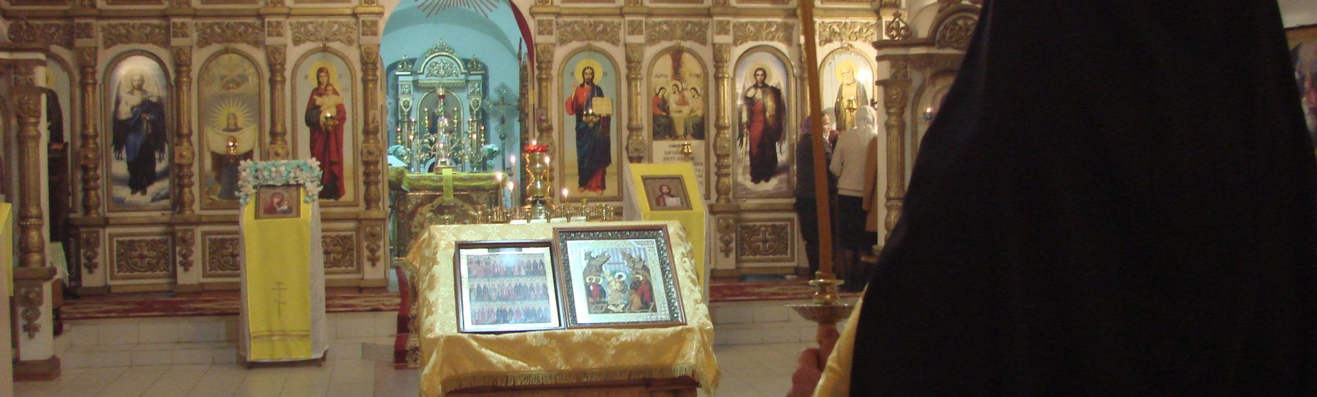 Святителей Московских